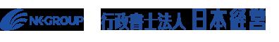 行政書士法人 日本経営