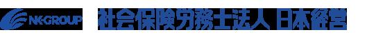 社会保険労務士法人 日本経営