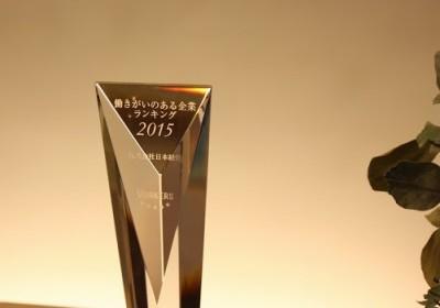 Vorkers 働きがいのある企業ランキングで3位の評価をいただき、感謝しました。