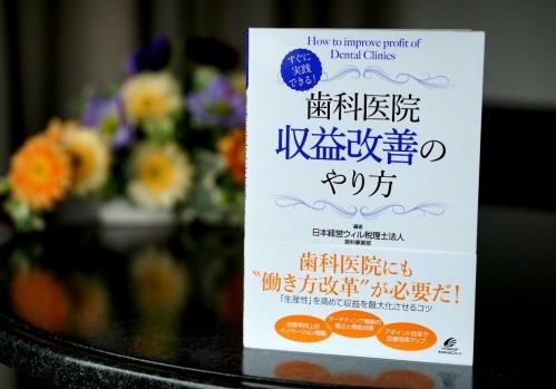 「歯科医院の収益改善、収益1億円を目指し生産性を改善する具体的手法」のサムネイル