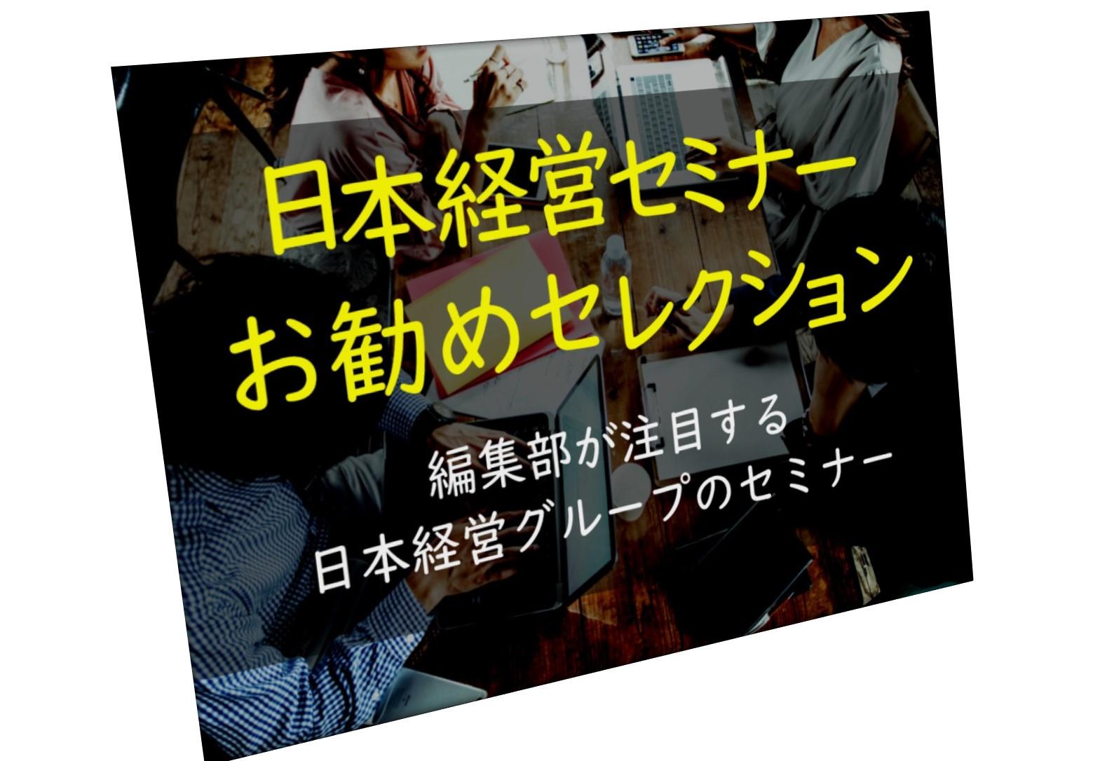 編集部が注目する日本経営グループのセミナーを、「お勧めセレクション」としてご紹介。