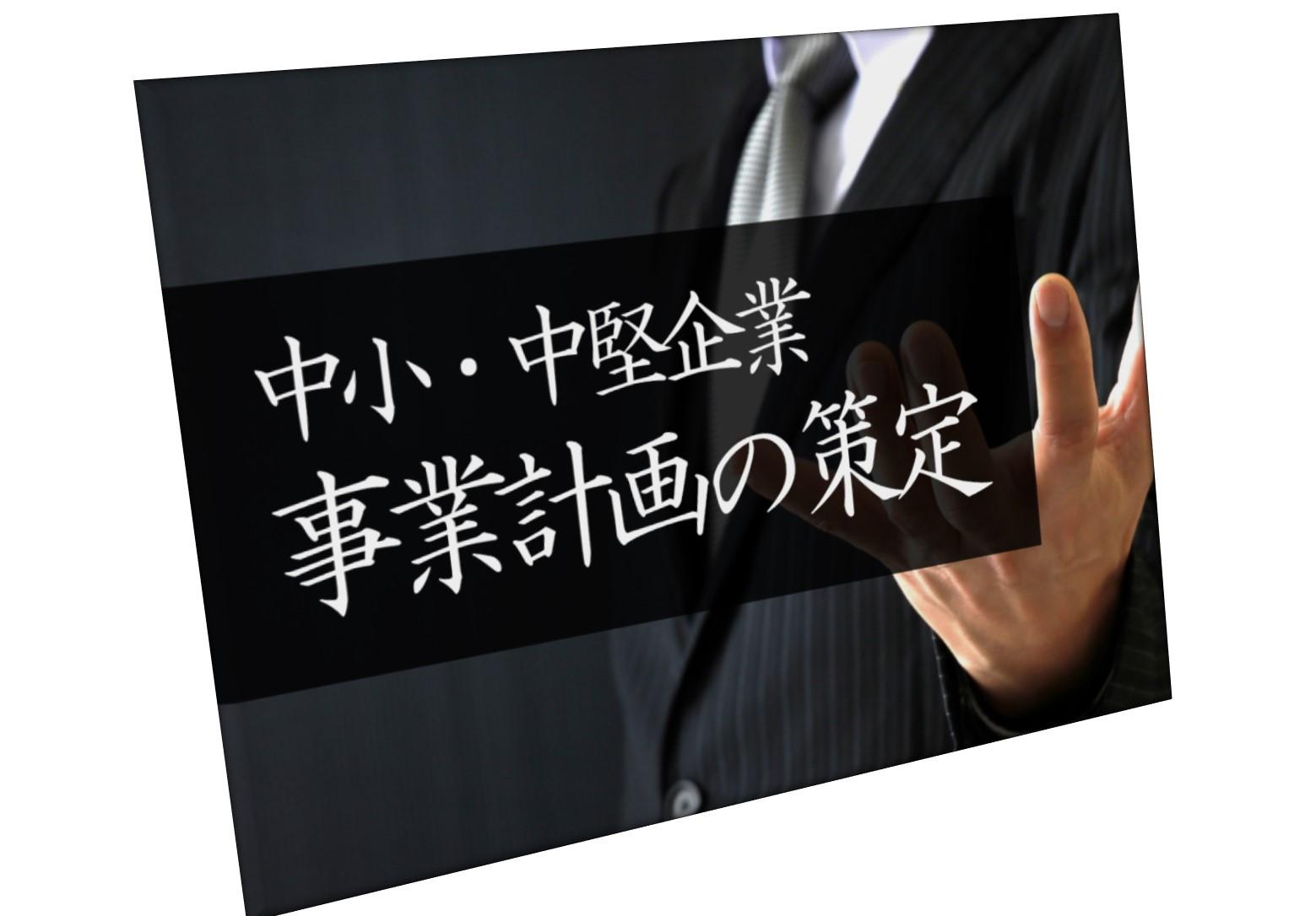 情熱と苦労、葛藤と喜びの中で、事業の継承・永続には、共通の悩みとうまくいくポイントがある。