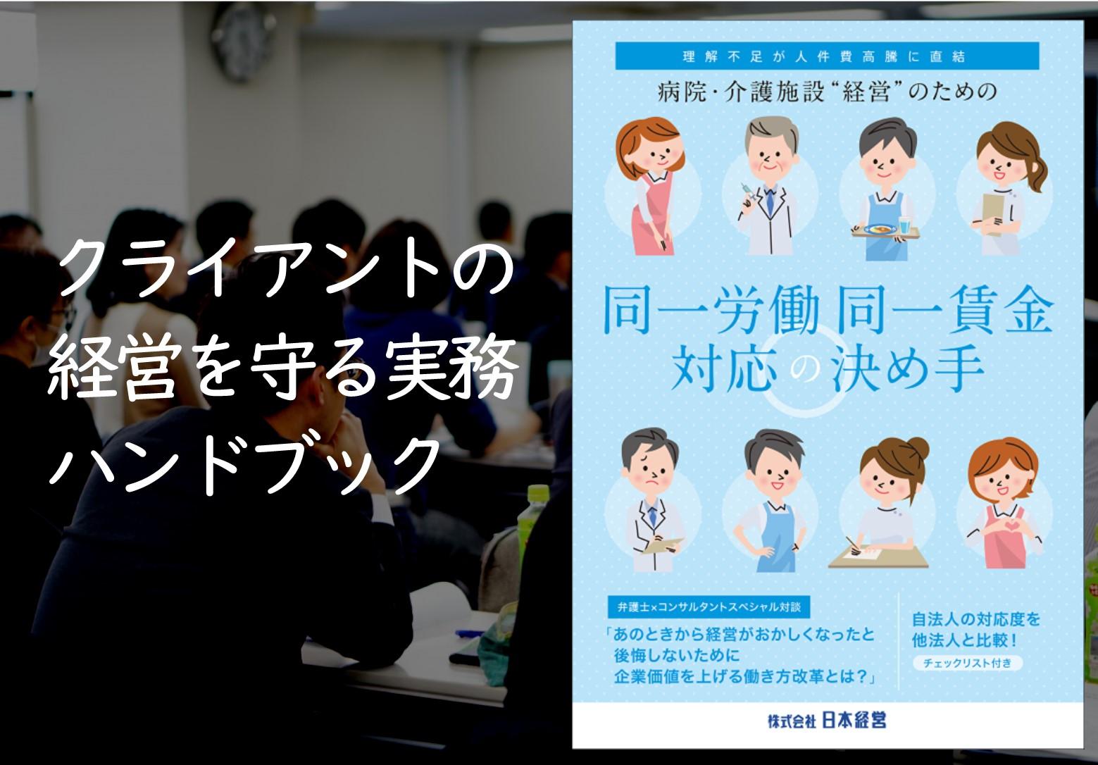 「クライアントの経営を守るために、働き方改革 実務ハンドブック」のサムネイル
