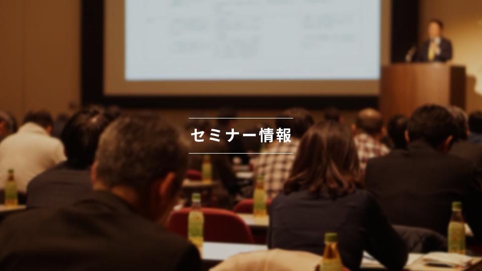 「介護スタッフのための 数字の見方・使い方講座【福岡】」のサムネイル