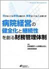 book_byouinkeiei