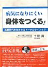 book_byouki