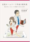 book_clhp