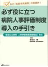 book_jinji