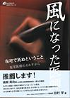 book_kaze