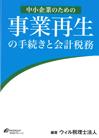 book_saisei
