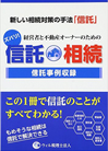 book_souzokusintaku
