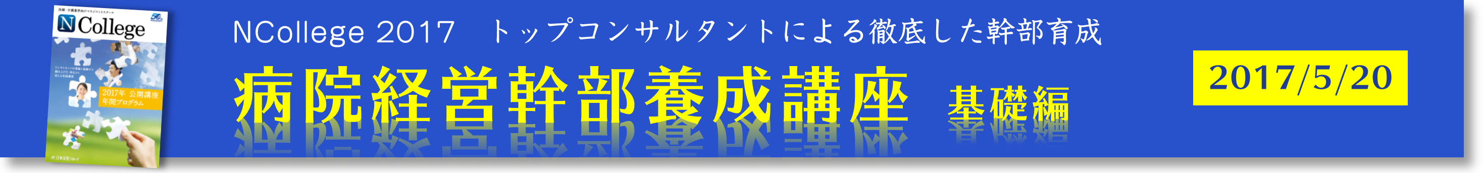 banner_20170520