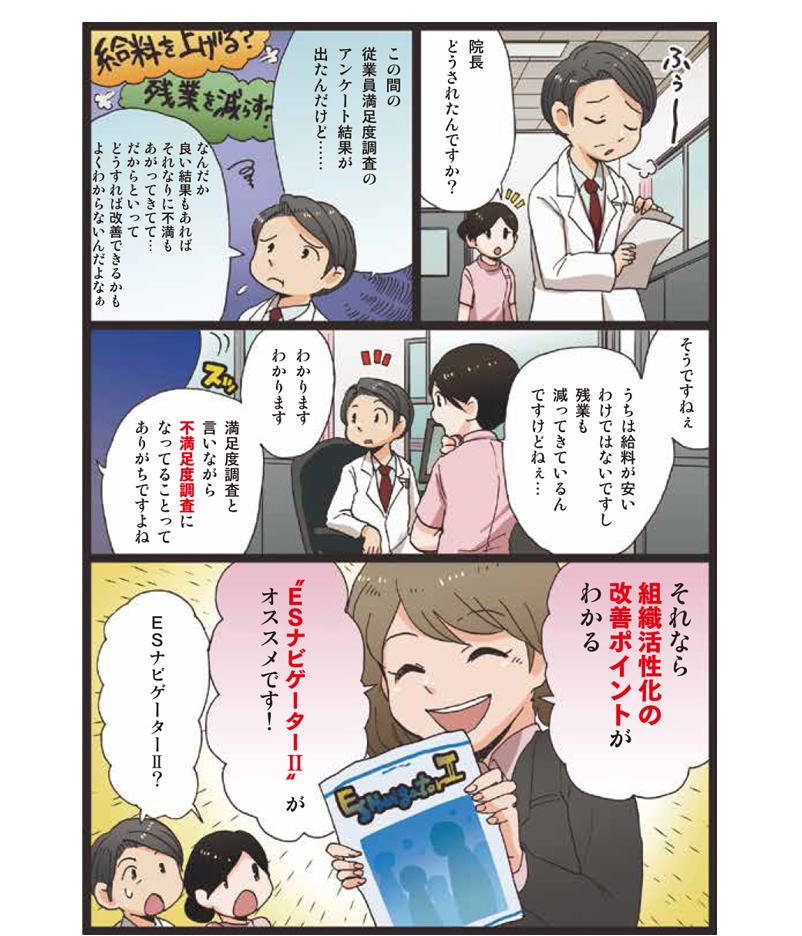 NavigatorII導入漫画
