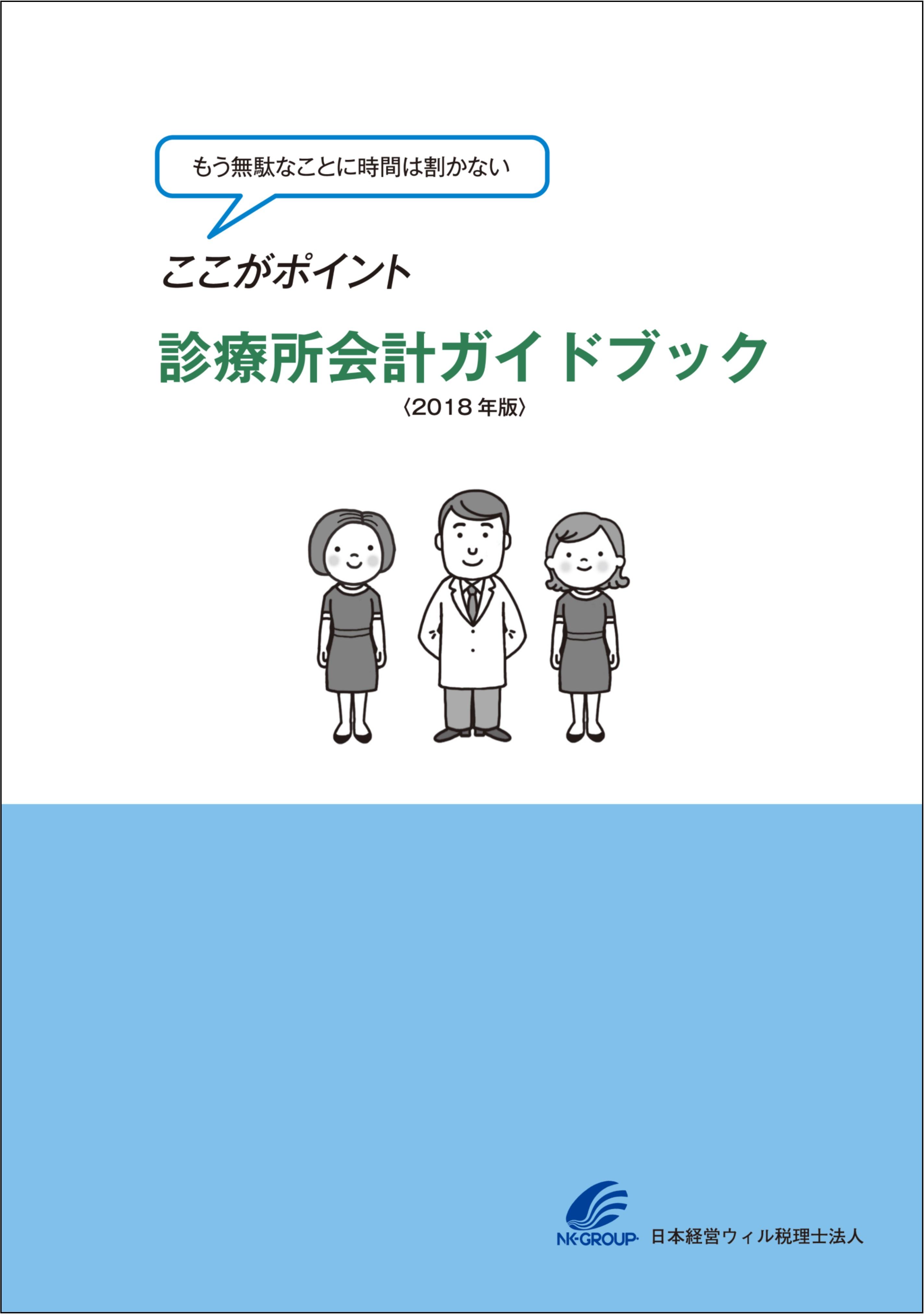診療所会計ガイドブック