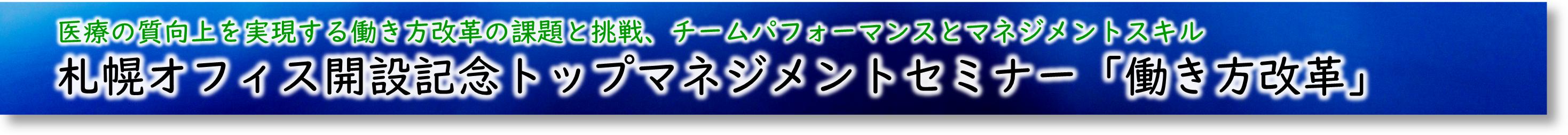 札幌トップマネジメントセミナー