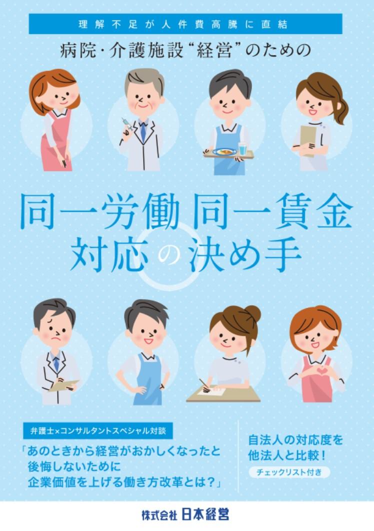 book_kaigoeigyou