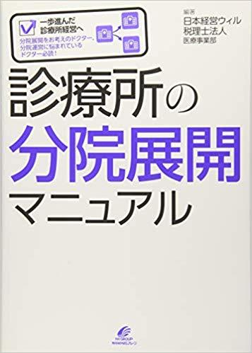 book_hokenshindan