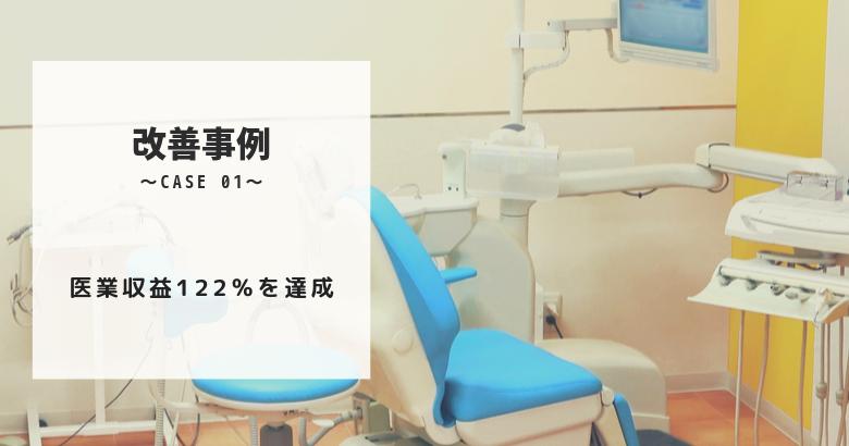 歯科経営_改善事例01