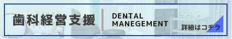 歯科経営支援