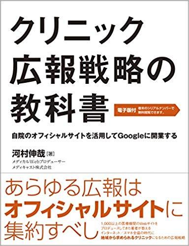 クリニック広報戦略の教科書―自院のオフィシャルサイトを活用してGoogleに開業する